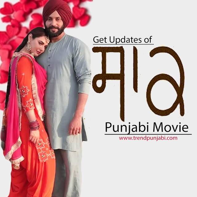 Saak Punjabi Movie