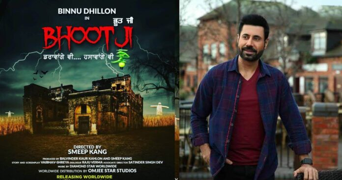 Bhoot Ji Binnu Punjabi Movie