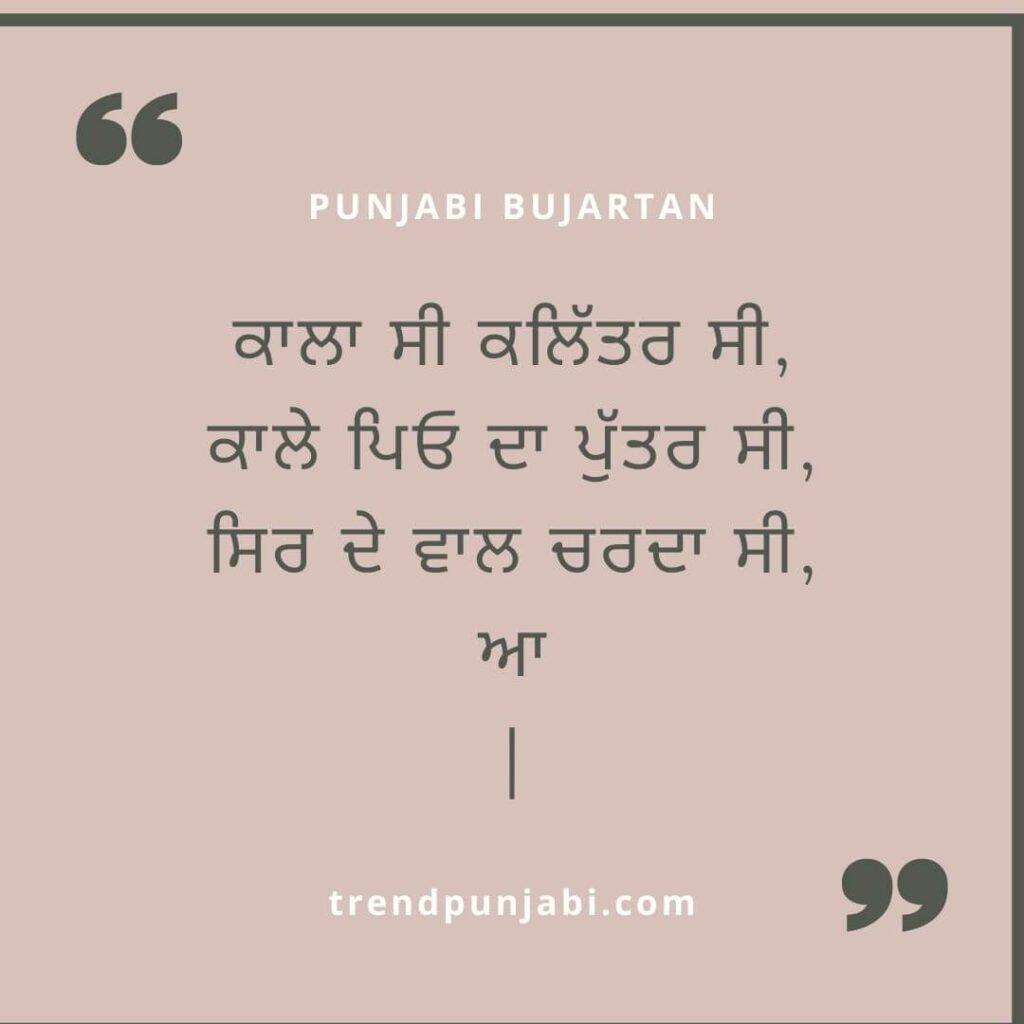 Punjabi Paheliyan 4
